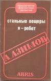 Купить книгу Азимов А. - Стальные пещеры. Я - робот