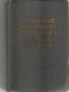 Купить книгу Поляков, Н. Г. - Основные лекарственные препараты и готовые формы