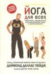 Купить книгу ДайммондД. П. - Йога для всей семьи. Комплекс упражнений для увеличения силы и выносливости