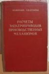 Купить книгу Васильев, Н.Н. - Расчеты электроприводов производственных механизмов