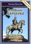 Купить книгу Мачулин Леонид - Основание Харькова: легенды, гипотезы, факты