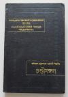 Купить книгу  - Песнь о благодарении Чанди (Чондимонгол). Сказание об охотнике (Акхети Упакхан).