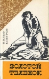 Купить книгу Ильф, И. - Золотой теленок