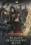 Купить книгу Надежда Кузьмина - Ведьма огненного ветра