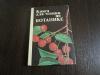 д. и. трайтак - книга для чтения по ботанике. 5-6 класс