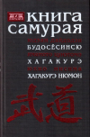 Купить книгу Ю. Дайдодзи, Я. Цунэтомо, Ю. Мисима - Книга самурая