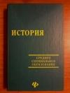 Купить книгу Самыгин П. С.; Беликов К. С. Бережной С. Е. и др. - История
