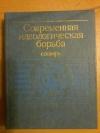 Купить книгу Сост. Беглов С. И. - Современная идеологическая борьба