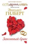 купить книгу Элизабет Гилберт - Законный брак