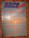 купить книгу HACKзоне - Журнал HACKзоне Территория взлома 3–4
