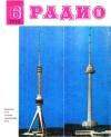 Купить книгу группа авторов - Радио № 6 1973 год
