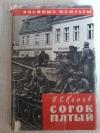 Купить книгу Конев И. С. - Сорок пятый