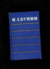 Купить книгу Бунин И. - Повести, рассказы, воспоминания.