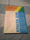 Купить книгу Войтович В. А. - Краски для дома