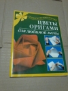 Купить книгу Иванова Л. В. - Цветы оригами - подарок для мамы