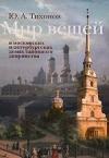 Купить книгу Тихонов Юрий - Мир вещей в московских и петербургских домах сановного дворянства