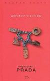 Купить книгу Джулия Кеннер - Парадокс Prada