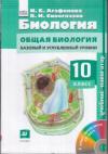 Купить книгу Агафонова, И.Б. - Биология. 10 класс. Учебник-навигатор