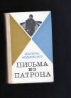 Козаченко В - Письма из патрона.