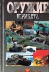 Шунков, В.Н. - Оружие Вермахта