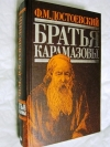 Достоевский, Федор Михайлович - Братья Карамазовы