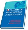 Купить книгу Адлам, Элизабет - Семейная медицинская энциклопедия