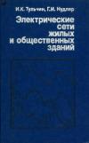 Купить книгу Тульчин, И.К. - Электрические сети жилых и общественных зданий