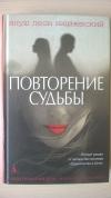 Януш Леон Вишневский - Повторение судьбы