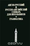 Получить бесплатно книгу б/а - Англо-русский и русско-английский словарь для школьников. Грамматика