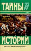Купить книгу Полежаев, П.В. - Интриги и казни