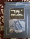 Купить книгу Ефимова Е. Г. - Экономическая теория в схемах, таблицах, графиках и формулах: учебное пособие