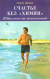 Купить книгу Шевцов С. А. - Счастье без химии. Избавление от зависимостей