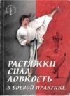 Купить книгу Ким, Санг Х - Растяжка, сила, ловкость в боевой практике