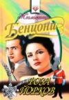 Купить книгу Бенцони, Жюльетта - Роза Йорков