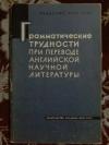 Купить книгу Савинова Е. С.; Улицкая Г. М.; Черна А. И. - Грамматические трудности при переводе английской технической литературы