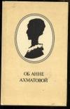 - Об Анне Ахматовой.
