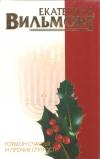 Купить книгу Вильмонт Екатерина - Гормон счастья и прочие глупости