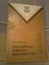Купить книгу Никифоров В. Н. - Мастерская живого постоянства