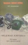 Купить книгу Атаманенко И. Г. - Медовая ловушка. История трех предательств
