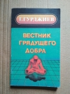 Купить книгу Гурджиев Г. - Вестник грядущего добра
