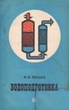 Купить книгу Белан, Ф.И. - Водоподготовка