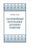 Купить книгу Герман Кеес - Заупокойные верования древних египтян. От истоков и до исхода Среднего Царства