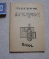 . - Рождественский аукцион книг 1993
