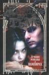 Купить книгу  - Живущие во тьме. Лучшие романы о вампирах. СБОРНИК