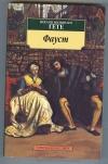 Купить книгу Гете И. В. - Фауст Серия: Азбука-классика