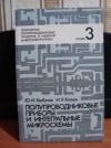 Купить книгу Горбунов, Ю.И. - Технология полупроводниковых приборов и изделий микроэлектроники в 10 книгах, книга 3. Полупроводниковые приборы и интегральные микросх
