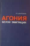 купить книгу Леонид Константинович Шкаренков - Агония белой эмиграции