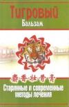 Купить книгу  - Тигровый бальзам. Старинные и современные методы лечения