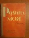 Купить книгу Ред. Баруздина Л. Р. - Родина моя. Стихи