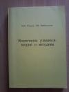 Купить книгу Рожков М. И.; Байбородова Л. В. - Воспитание учащихся: теория и методика
